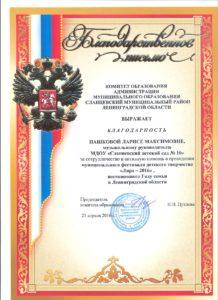 blagodastvennoe-pismo-pashkova-lira-2016
