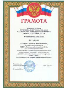 gramota-pashkova-lira-2016