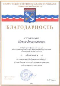 ignatenko-blagodarnost-koipo-2016
