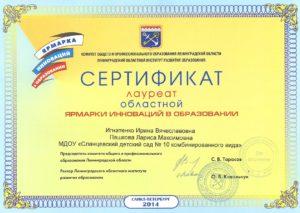 ignatenko-pashkova-1