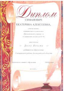 simanovich-doska-pocheta-2012