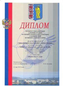simanovich-uchitel-goda-2012