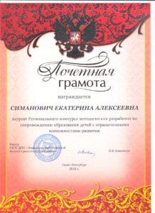 simanovich-gramota-metod-razrabotka