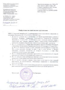 Информация по выполнению предписания ОНД Сланцевского района от 10.12.2015г. № 2-25-56-374/1/1