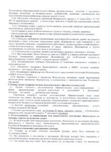 obrazec-dop-uslugi-2